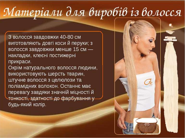 Матеріали для виробів із волосся З волосся завдовжки 40-80 см виготовляють до...