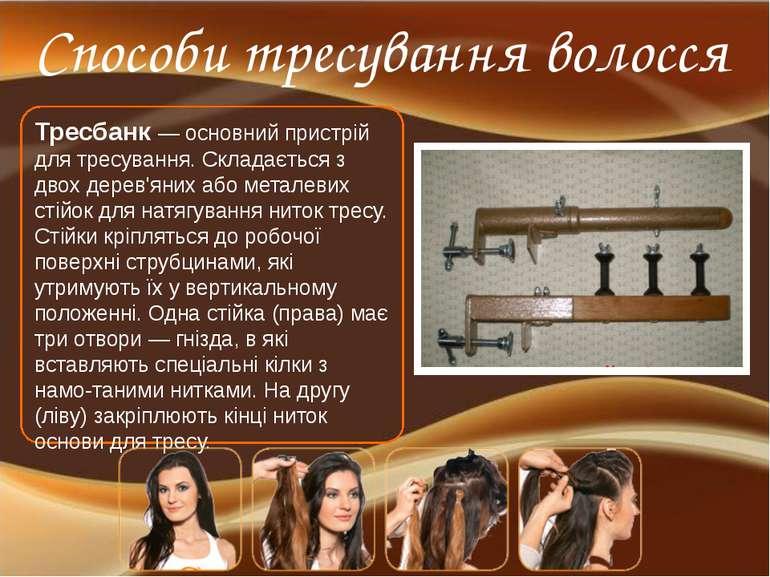 Способи тресування волосся Тресбанк — основний пристрій для тресування. Склад...