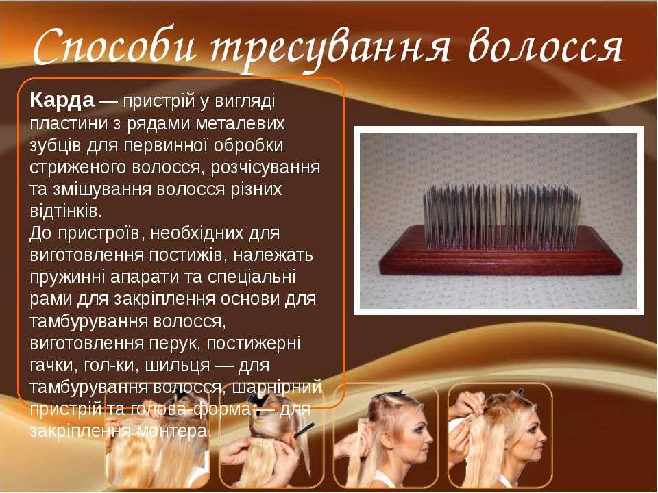 Способи тресування волосся Карда — пристрій у вигляді пластини з рядами метал...