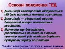 Основні положення ТЕД Дисоціація електролітів відбувається під дією полярних ...