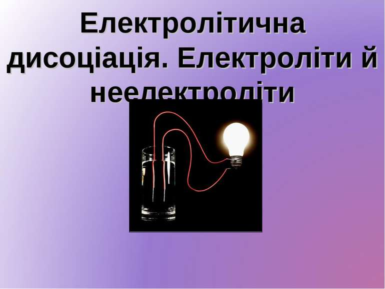 Електролітична дисоціація. Електроліти й неелектроліти