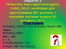 Задача 1 Обчисліть масу кристалогідрату CuSO4·5H2O, необхідну для приготуванн...