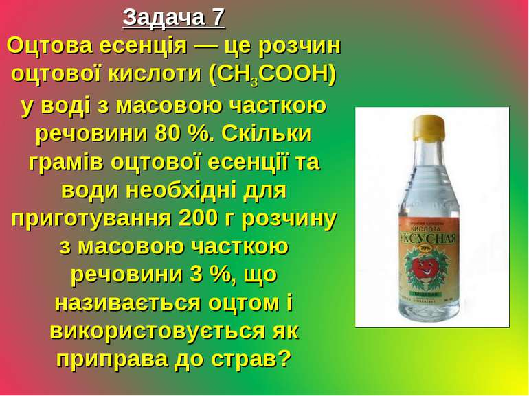 Задача 7 Оцтова есенція — це розчин оцтової кислоти (CH3COOH) у воді з масово...
