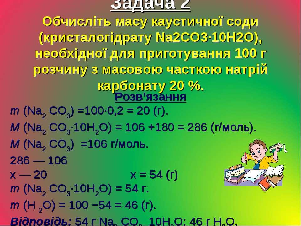 Задача 2 Обчисліть масу каустичної соди (кристалогідрату Na2CO3·10H2O), необх...