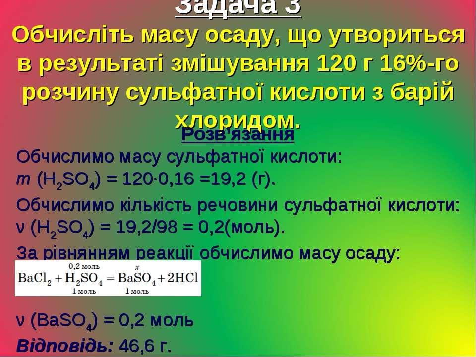 Задача 3 Обчисліть масу осаду, що утвориться в результаті змішування 120 г 16...