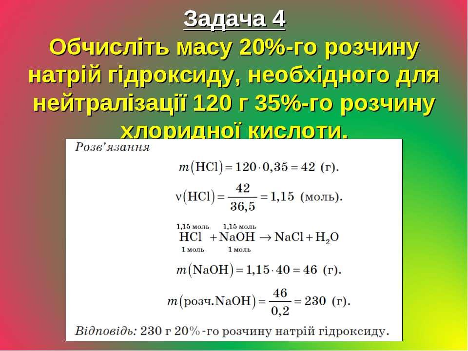 Задача 4 Обчисліть масу 20%-го розчину натрій гідроксиду, необхідного для ней...