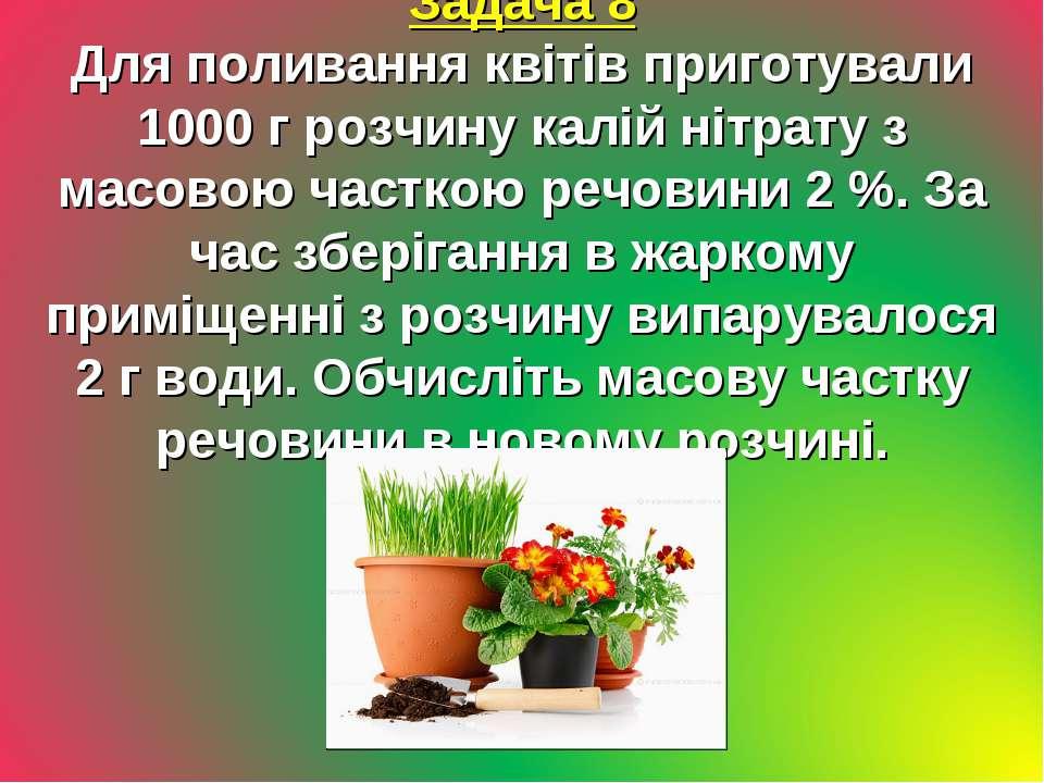 Задача 8 Для поливання квітів приготували 1000 г розчину калій нітрату з масо...