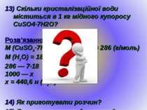 Скільки кристалізаційної води міститься в 1 кг мідного купоросу CuSO4·7H2O? Р...