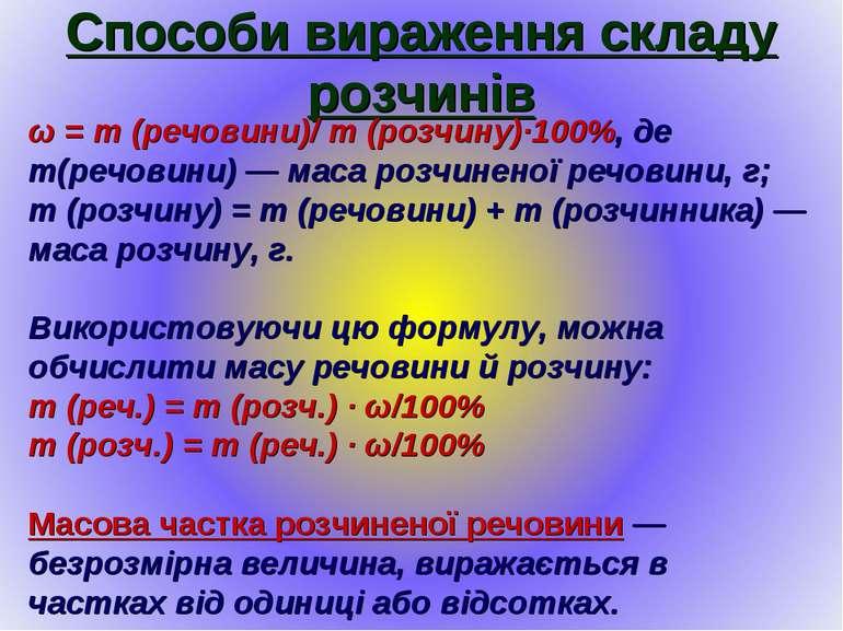 Способи вираження складу розчинів ω = m (речовини)/ m (розчину)·100%, де m(ре...