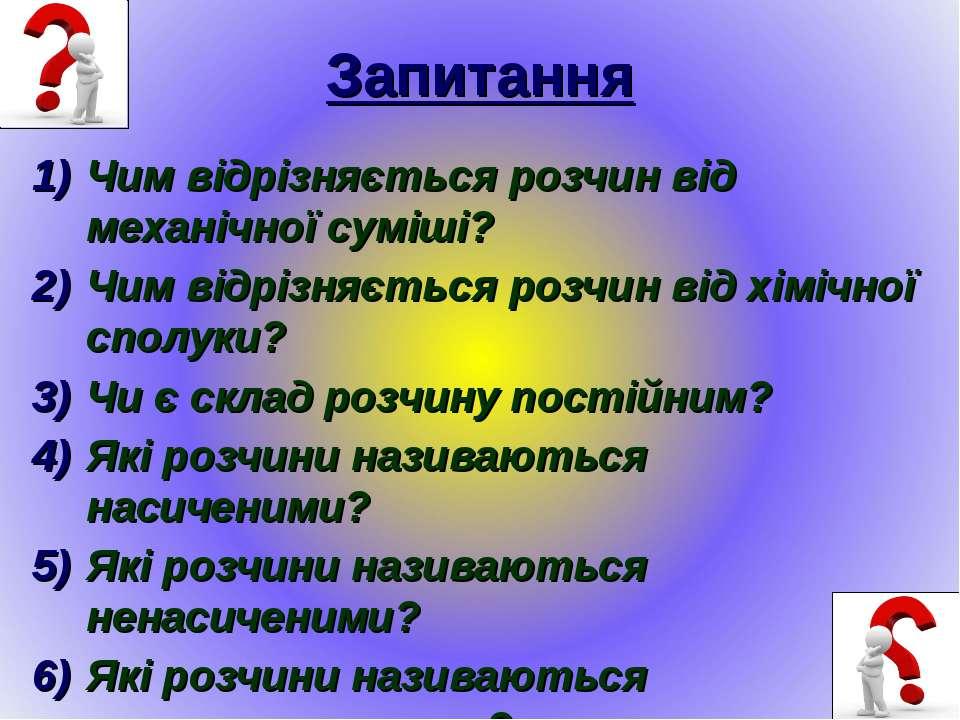 Запитання Чим відрізняється розчин від механічної суміші? Чим відрізняється р...
