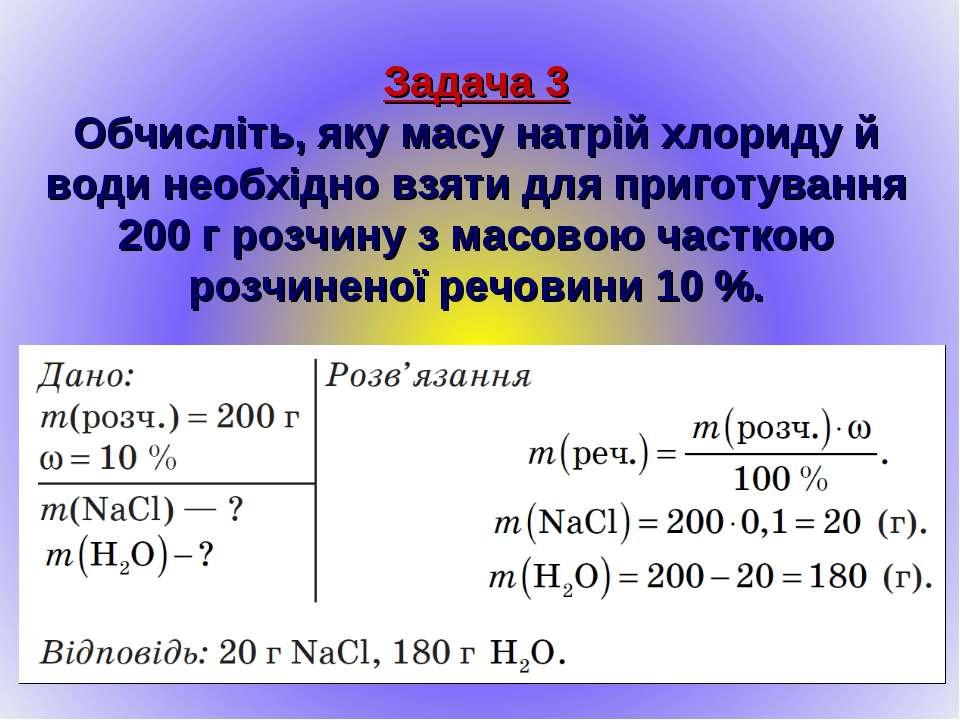 Задача 3 Обчисліть, яку масу натрій хлориду й води необхідно взяти для пригот...