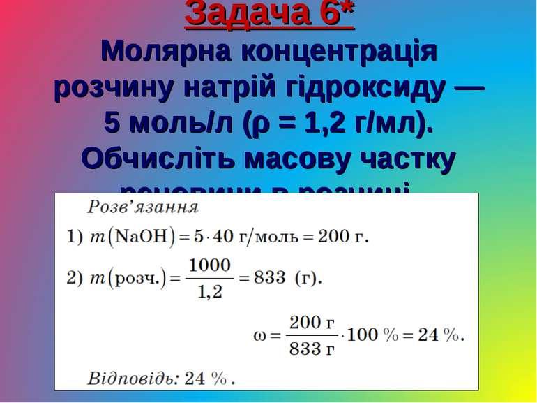 Задача 6* Молярна концентрація розчину натрій гідроксиду — 5 моль/л (ρ = 1,2 ...