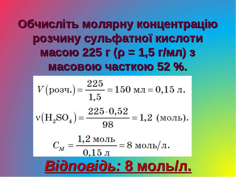 Обчисліть молярну концентрацію розчину сульфатної кислоти масою 225 г (ρ = 1,...