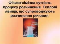 Фізико-хімічна сутність процесу розчинення. Теплові явища, що супроводжують р...