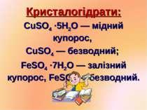 Кристалогідрати: CuSO4 ·5H2O — мідний купорос, CuSO4 — безводний; FeSO4 ·7H2O...