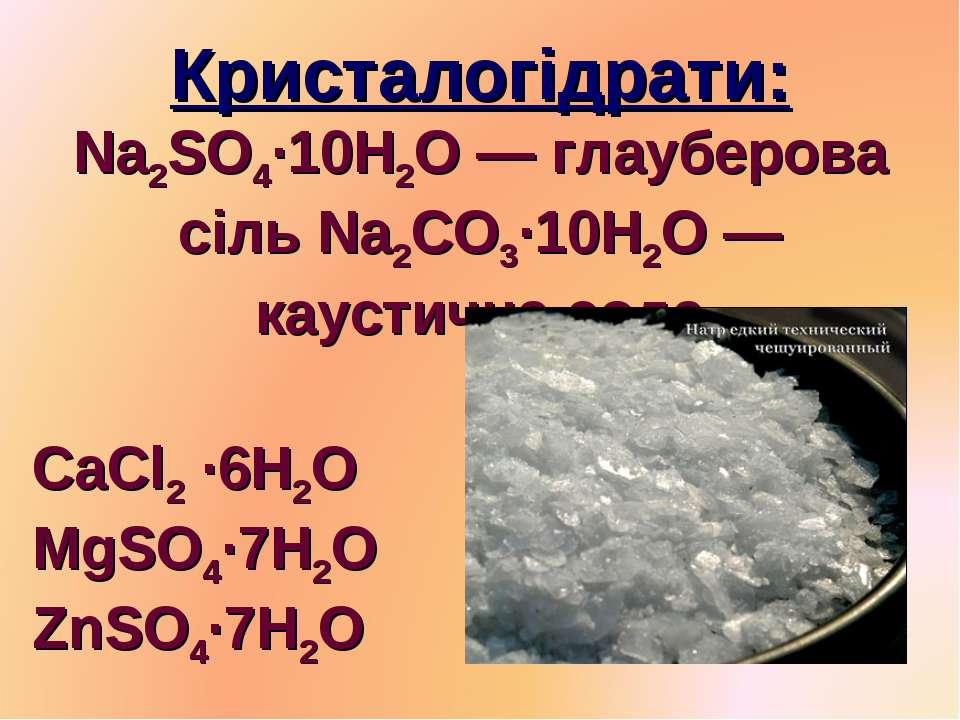 Кристалогідрати: Na2SO4·10H2O — глауберова сіль Na2CO3·10H2O — каустична сода...