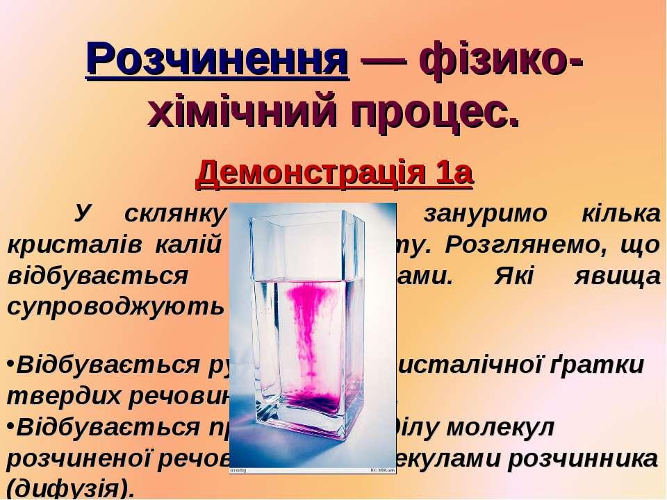 Розчинення — фізико-хімічний процес. Демонстрація 1а У склянку з водою занури...