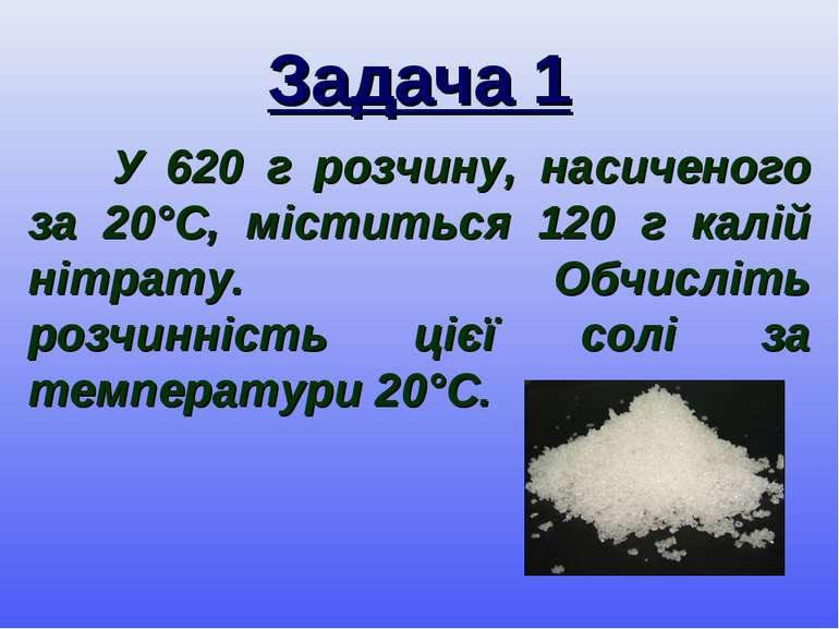 Задача 1 У 620 г розчину, насиченого за 20°С, міститься 120 г калій нітрату. ...