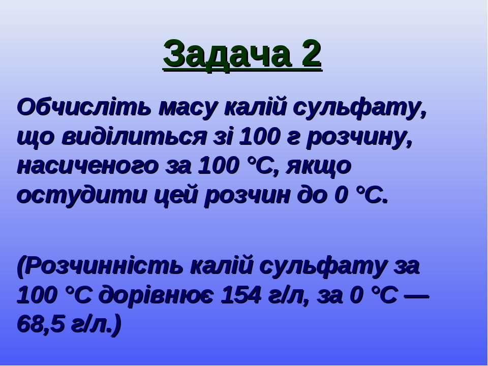 Задача 2 Обчисліть масу калій сульфату, що виділиться зі 100 г розчину, насич...