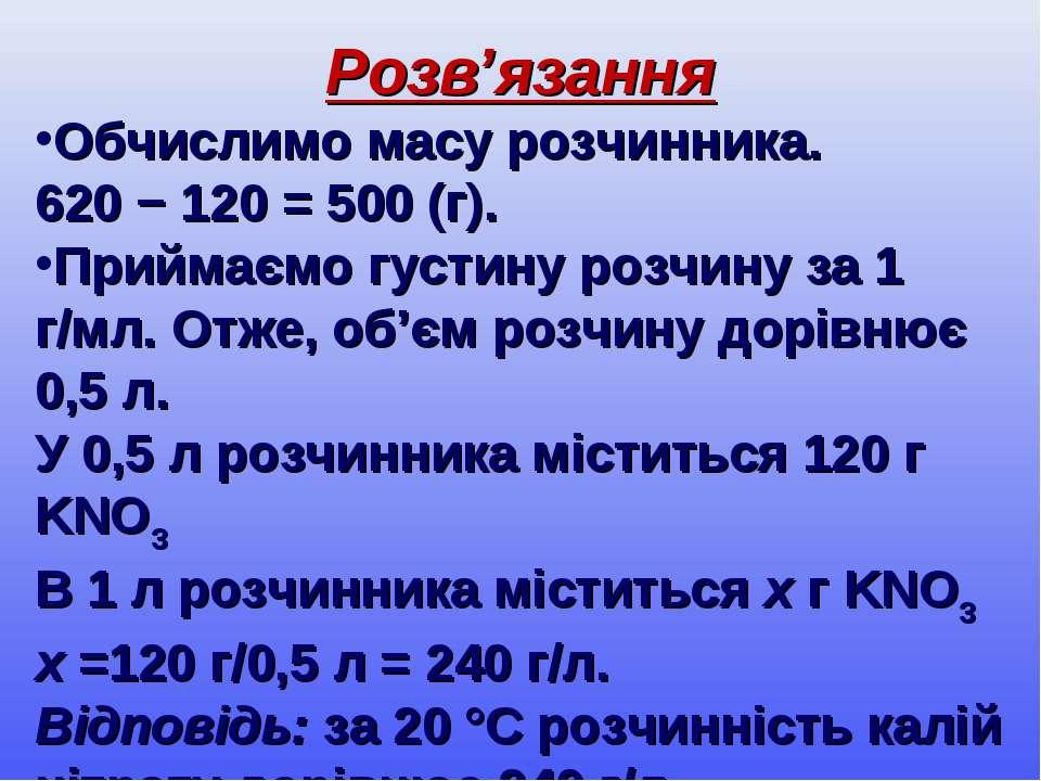 Розв'язання Обчислимо масу розчинника. 620 − 120 = 500 (г). Приймаємо густину...
