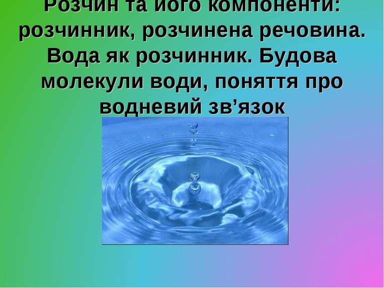Розчин та його компоненти: розчинник, розчинена речовина. Вода як розчинник. ...