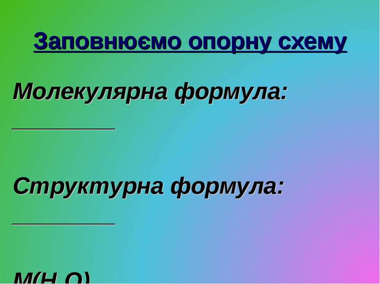 Заповнюємо опорну схему Молекулярна формула: ________ Структурна формула: ___...
