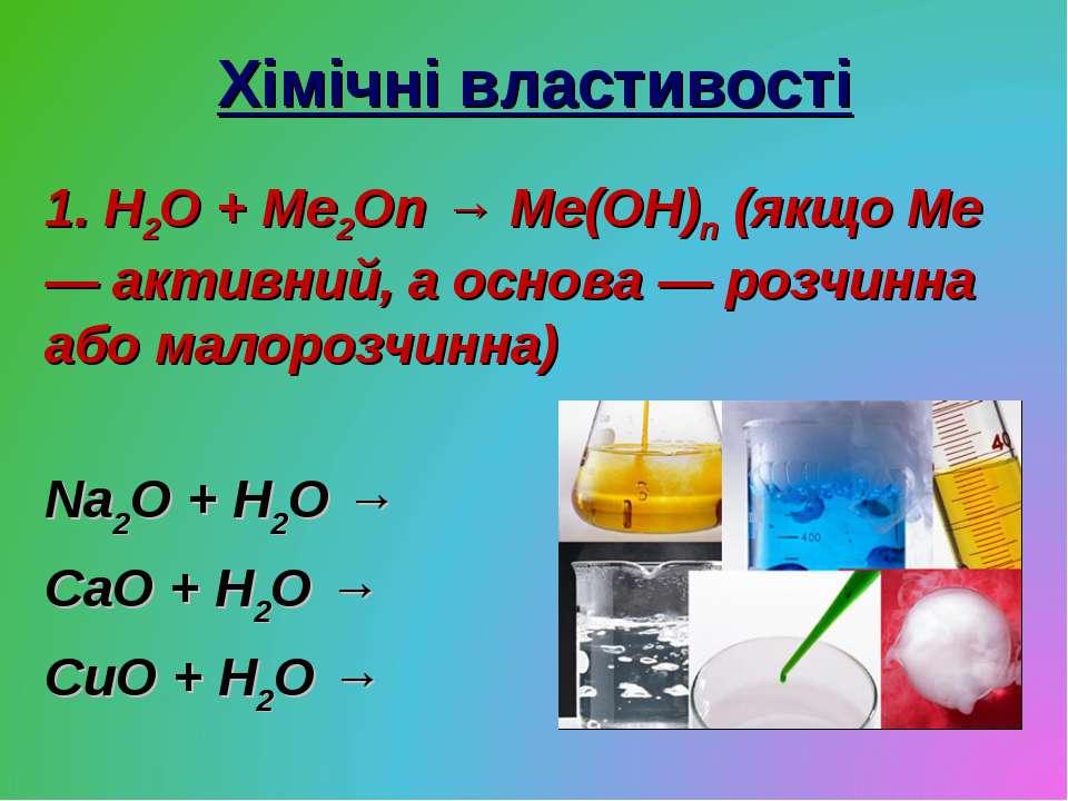 Хімічні властивості 1. H2O + Me2On → Me(OH)n (якщо Ме — активний, а основа — ...