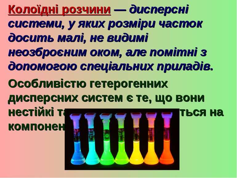 Колоїдні розчини — дисперсні системи, у яких розміри часток досить малі, не в...