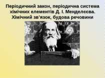 Періодичний закон, періодична система хімічних елементів Д. І. Менделєєва. Хі...
