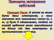 Принципи заповнення орбіталей Принцип Паулі. В атомі не може бути двох електр...