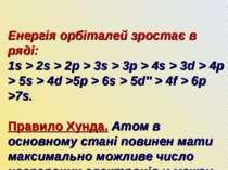 Енергія орбіталей зростає в ряді: 1s > 2s > 2p > 3s > 3p > 4s > 3d > 4p > 5s ...