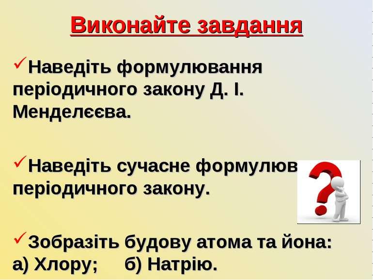 Виконайте завдання Наведіть формулювання періодичного закону Д. І. Менделєєва...