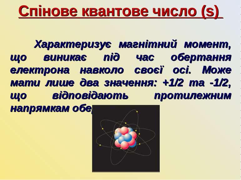 Спінове квантове число (s) Характеризує магнітний момент, що виникає під час ...