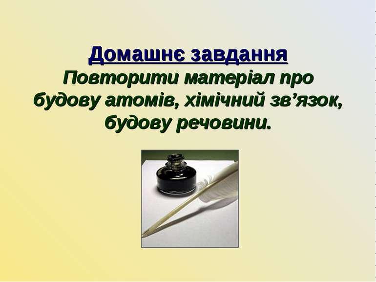 Домашнє завдання Повторити матеріал про будову атомів, хімічний зв'язок, будо...