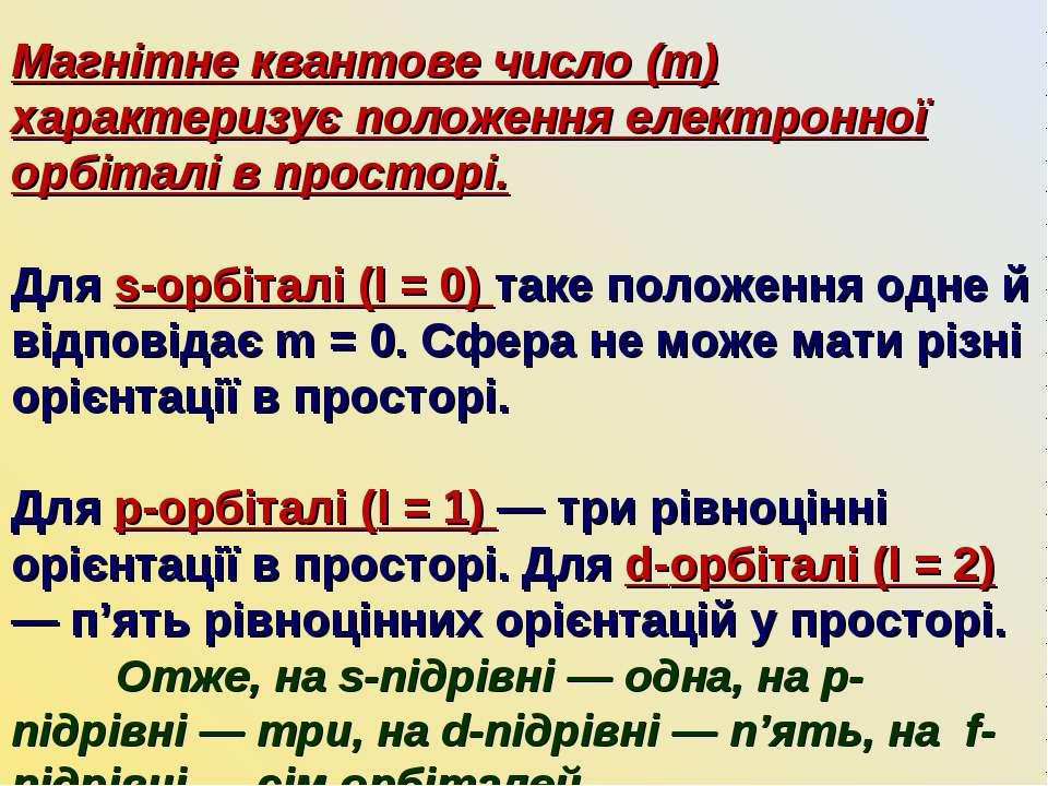 Магнітне квантове число (m) характеризує положення електронної орбіталі в про...