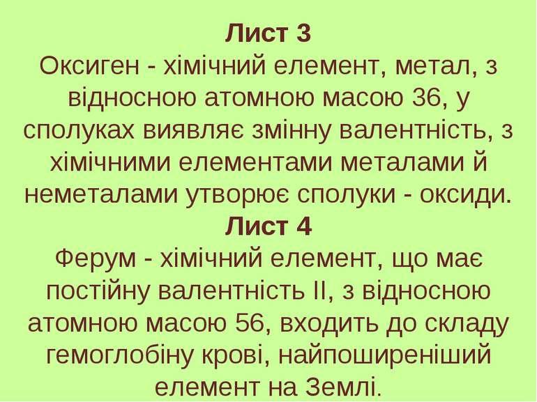 Лист 3 Оксиген - хімічний елемент, метал, з відносною атомною масою 36, у спо...