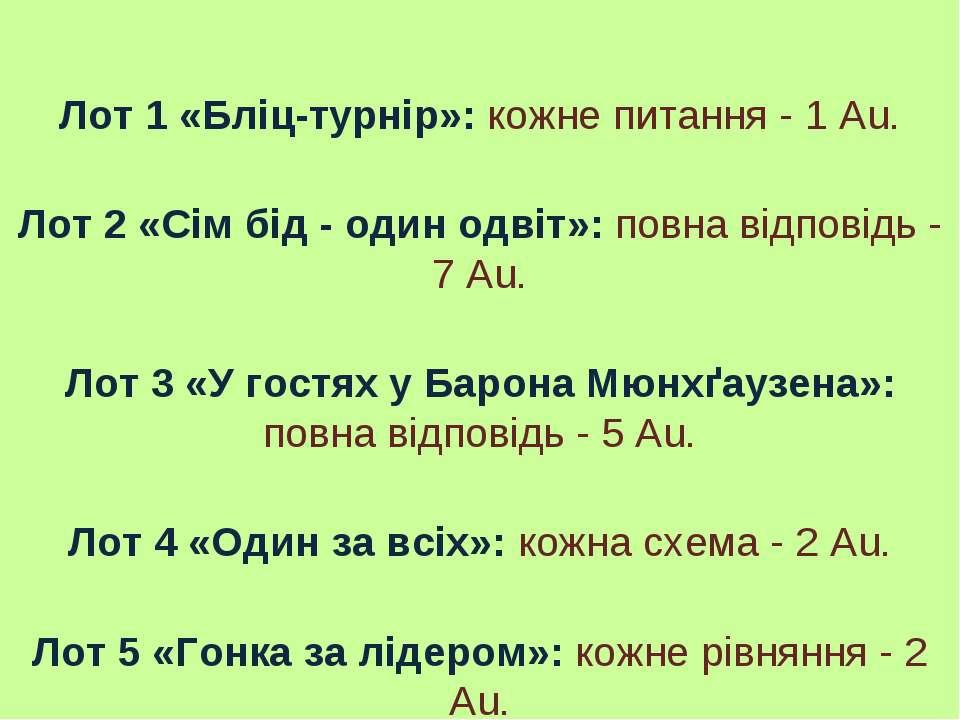 Лот 1 «Бліц-турнір»: кожне питання - 1 Au. Лот 2 «Сім бід - один одвіт»: повн...
