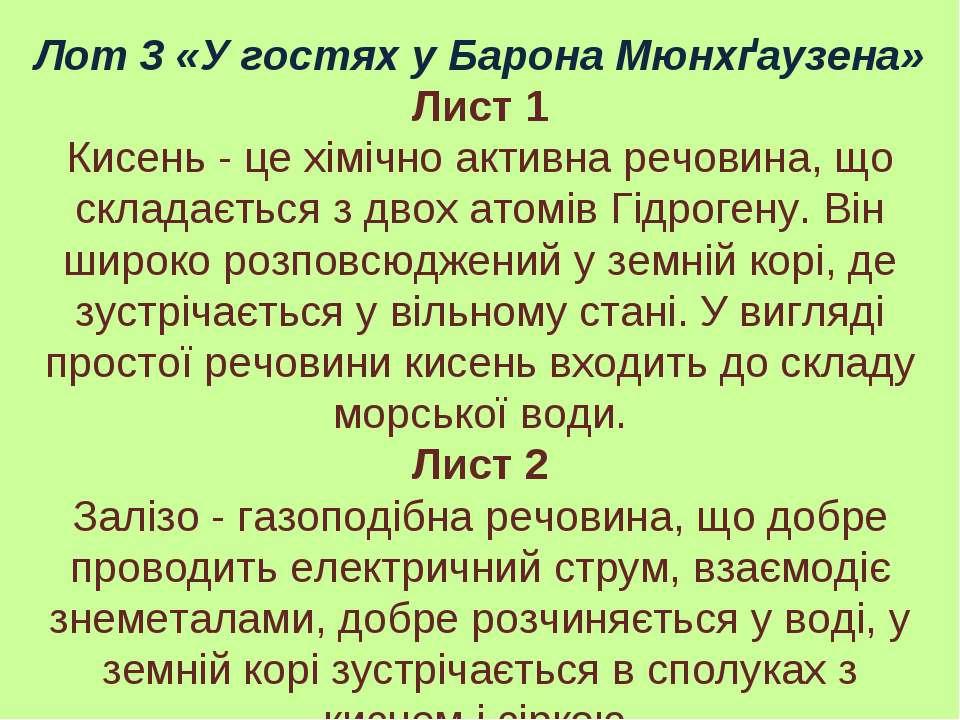 Лот 3 «У гостях у Барона Мюнхґаузена» Лист 1 Кисень - це хімічно активна речо...