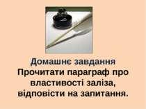 Домашнє завдання Прочитати параграф про властивості заліза, відповісти на зап...
