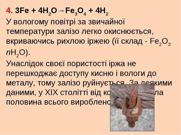 4. 3Fe + 4H2O→Fe3O4 + 4H2 У вологому повітрі за звичайної температури залізо ...