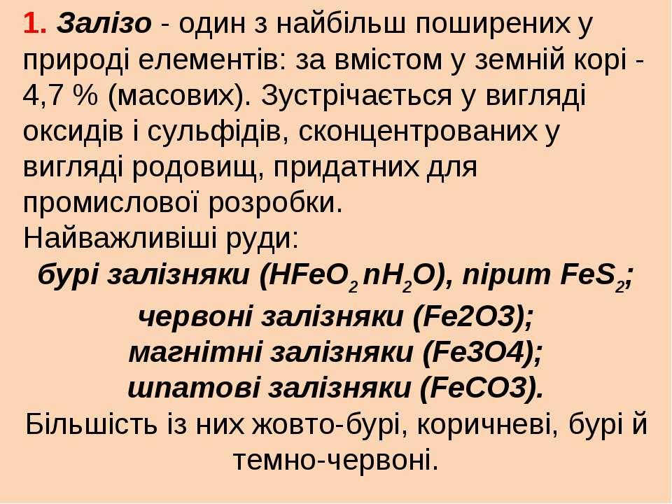 1. Залізо - один з найбільш поширених у природі елементів: за вмістом у земні...