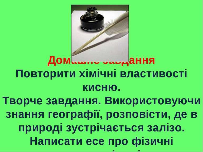 Домашнє завдання Повторити хімічні властивості кисню. Творче завдання. Викори...