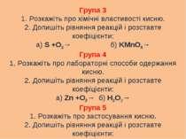 Група 3 1. Розкажіть про хімічні властивості кисню. 2. Допишіть рівняння реак...