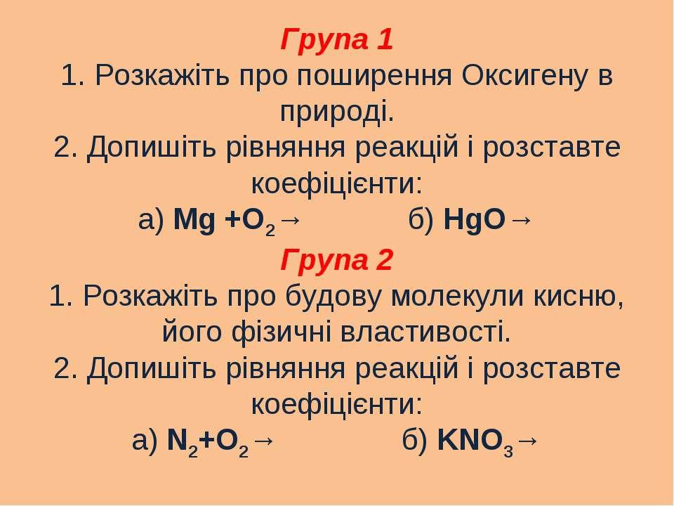 Група 1 1. Розкажіть про поширення Оксигену в природі. 2. Допишіть рівняння р...