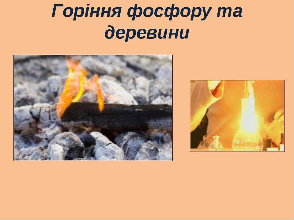 Горіння фосфору та деревини