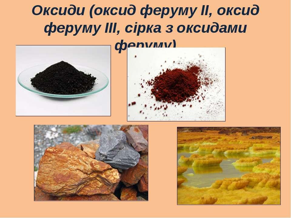 Оксиди (оксид феруму ІІ, оксид феруму ІІІ, сірка з оксидами феруму)