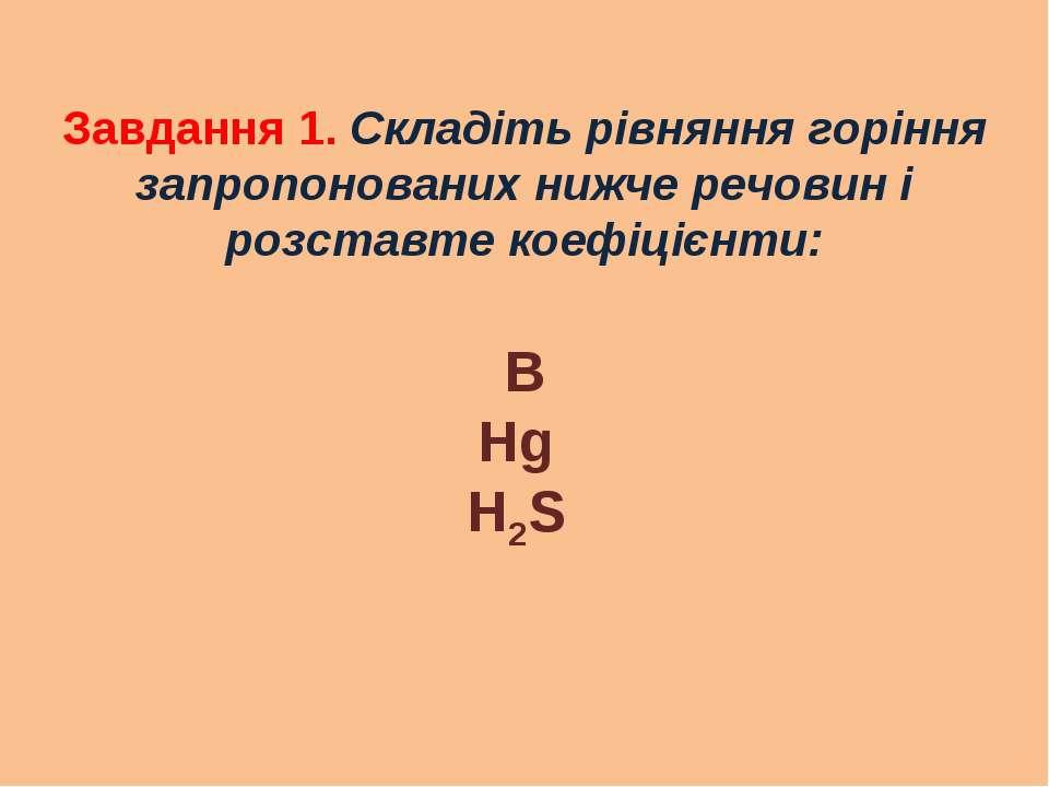 Завдання 1. Складіть рівняння горіння запропонованих нижче речовин і розставт...