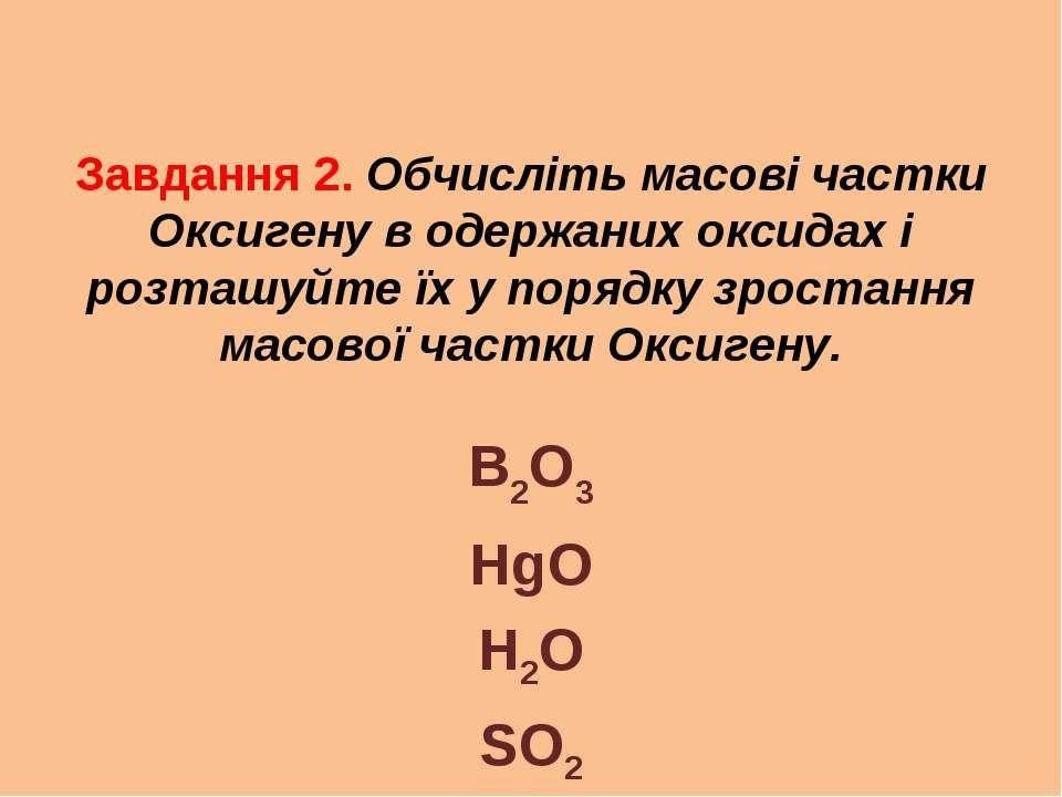 Завдання 2. Обчисліть масові частки Оксигену в одержаних оксидах і розташуйте...