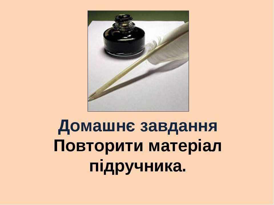 Домашнє завдання Повторити матеріал підручника.