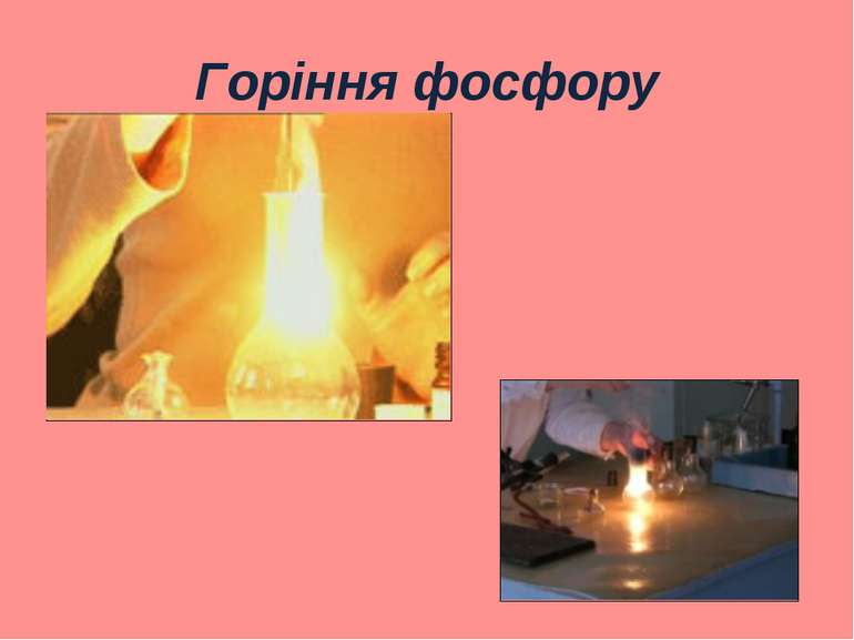 Горіння фосфору